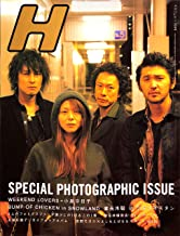 H エイチ 2003年2月号 Vol.58 [SPECIAL PHOTOGRAPHIC ISSUE]