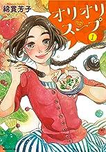 表紙: オリオリスープ(1) (モーニングコミックス) | 綿貫芳子