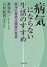 表紙: 病気にならない生活のすすめ 東洋の智恵は健康の智恵 (PHP文庫) | 渡部 昇一