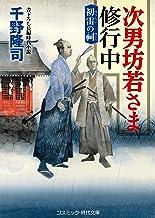 表紙: 次男坊若さま修行中 初雷の祠 (コスミック時代文庫) | 千野隆司
