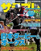 表紙: サラブレ 2020年6月号 [雑誌] | サラブレ編集部