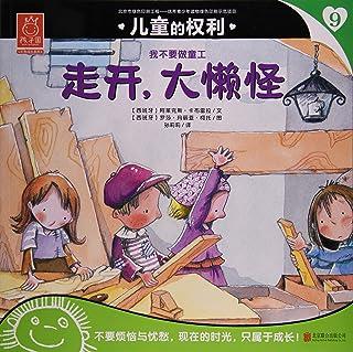 儿童的权利(9走开大懒怪)/孩子国优秀成长系列