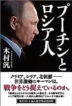 表紙: プーチンとロシア人 | 木村汎