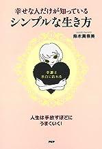 表紙: 幸せな人だけが知っている、シンプルな生き方 幸運は、余白に訪れる   鈴木 真奈美