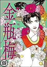 まんがグリム童話 金瓶梅(分冊版) 【第69話】
