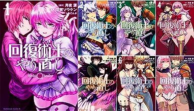 回復術士のやり直し コミック 1-7巻セット (角川コミックス・エース)