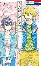 表紙: うたかたダイアログ 3 (花とゆめコミックス)   稲井カオル