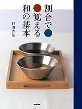 表紙: 割合で覚える和の基本 | 村田 吉弘