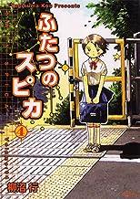 表紙: ふたつのスピカ 4 (MFコミックス フラッパーシリーズ) | 柳沼行