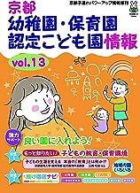 京都 幼稚園・保育園・認定こども園情報Vol.13