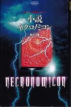 Novel Necronomicon (Gakken horror Noberuzu - Cthulhu mythology Selection) ISBN: 4054003869 (1994) [Japanese Import]