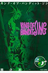 KING OF BANDIT JING(3) (マガジンZコミックス) Kindle版
