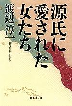 表紙: 源氏に愛された女たち (集英社文庫) | 渡辺淳一