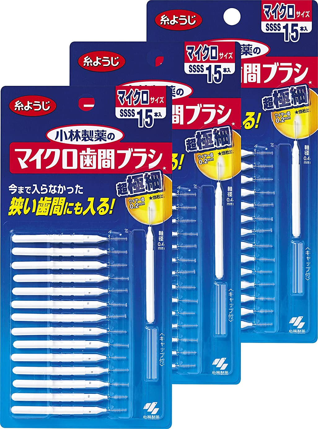 麻痺させるファイルはげ【まとめ買い】小林製薬のマイクロ歯間ブラシI字型 超極細タイプ SSSS 15本(糸ようじブランド)×3個