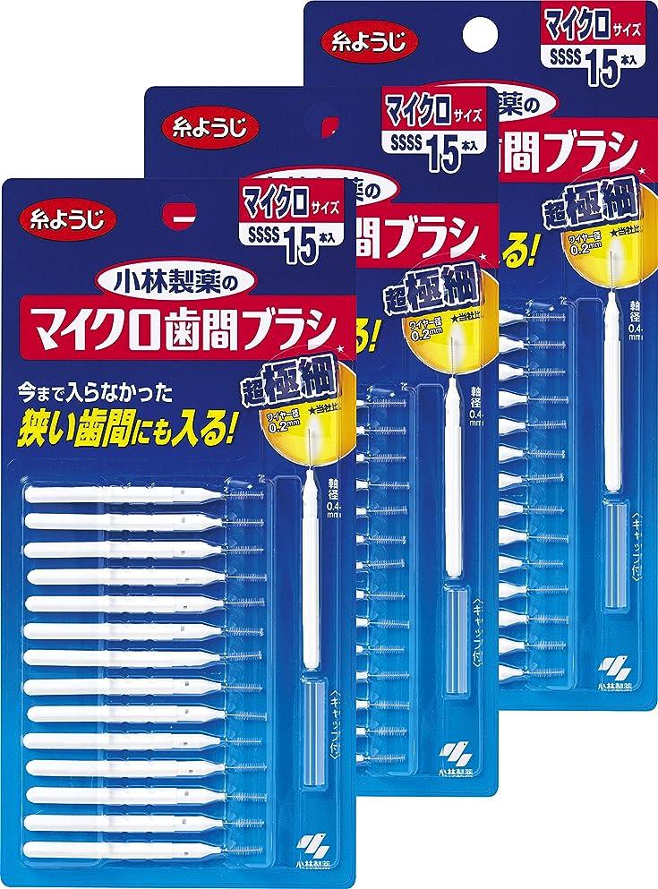 出力ブラインド月曜【まとめ買い】小林製薬のマイクロ歯間ブラシI字型 超極細タイプ SSSS 15本(糸ようじブランド)×3個