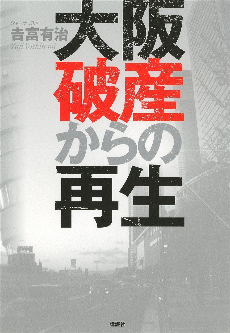 サーバントバンドルかもしれない大阪破産からの再生