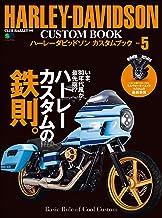 HARLEY-DAVIDSON CUSTOM BOOK(ハーレーダビッドソンカスタムブック)Vol.5 (ミルウォーキーエイトって、実際どーなの!?)[雑誌] エイムック (Japanese Edition)