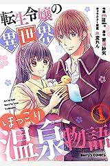 転生令嬢の異世界ほっこり温泉物語1巻 (Berry's COMICS) Kindle版