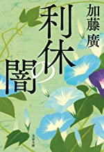 表紙: 利休の闇 (文春文庫) | 加藤 廣