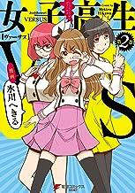 表紙: 女子高生VS(2) (電撃コミックスNEXT)   氷川 へきる