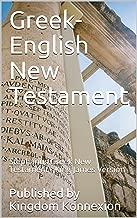 stephanus greek new testament