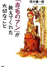 表紙: 「赤毛のアン」が教えてくれた大切なこと | 茂木 健一郎