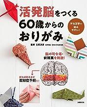 表紙: 活発脳をつくる60歳からのおりがみ | 古賀 良彦