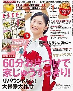ESSE 2014 年 01 月号増刊・新年特大号 [雑誌] ESSE (デジタル雑誌)...