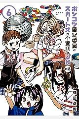 ポンコツ風紀委員とスカート丈が不適切なJKの話(6) (シリウスコミックス) Kindle版