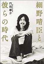 表紙: 細野晴臣と彼らの時代 (文春e-book)   門間 雄介