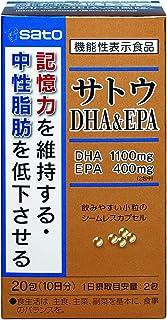 佐藤製薬のサトウDHA&EPA 20包(約10日分)[機能性表示食品]