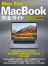 表紙: Mac Fan Special MacBook完全ガイド MacBook・MacBook Air・MacBook Pro/macOS High Sierra対応 | 矢橋 司