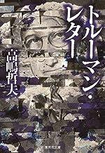 表紙: トルーマン・レター (集英社文庫) | 高嶋哲夫