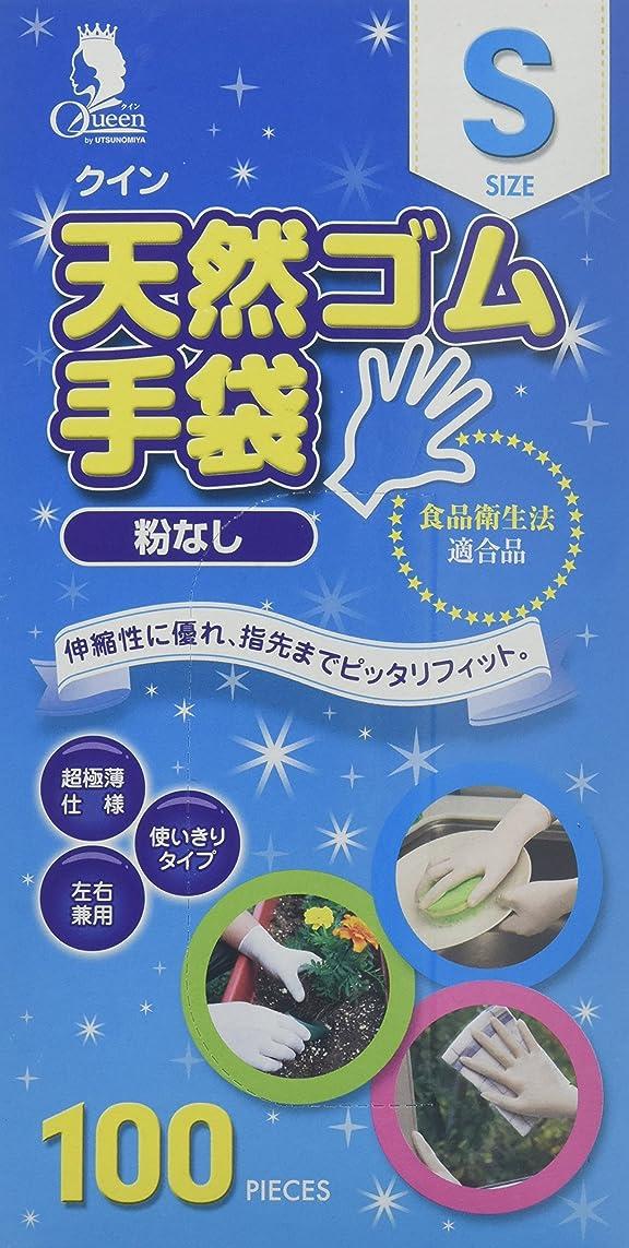 宿泊慢性的単位宇都宮製作 クイン 天然ゴム手袋 クリーム S 使い捨て手袋 粉なし NR0551PF-NB 100枚入