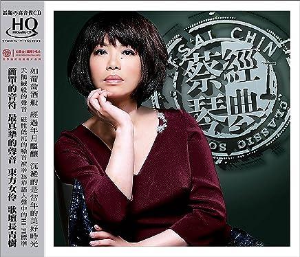 红音堂:蔡琴经典1(试音发烧畅销专辑)(HQCD)