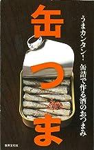 表紙: 缶つま   世界文化社