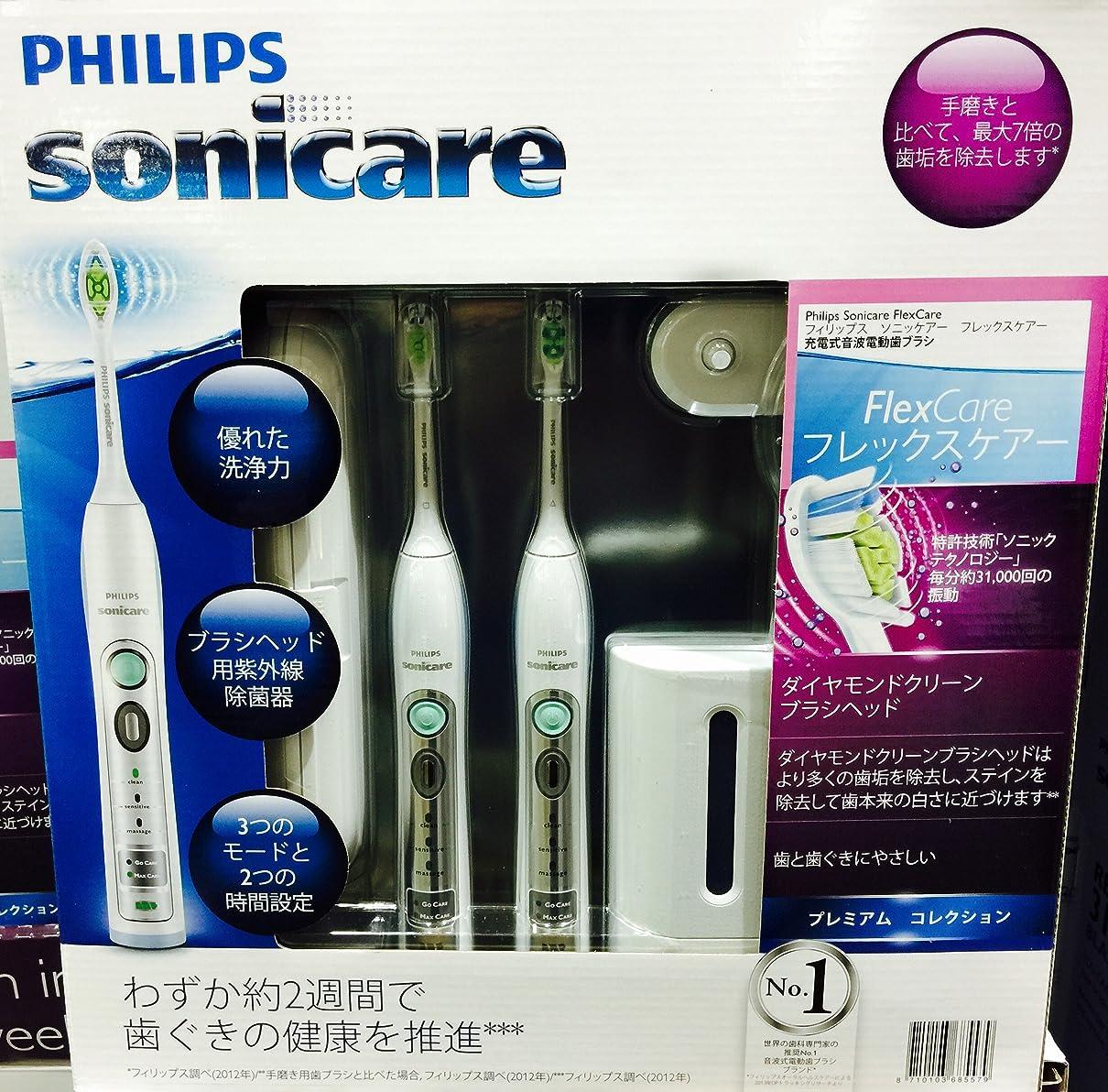 乳白色徹底つま先PHILIPS Sonicare FlexCare フィリップス 電動歯ブラシ ソニッケアー フレックスケアー プレミアムコレクション 本体2本 紫外線除菌チャージャー ダイヤモンドクリーンヘッドブラシ HX6962/72