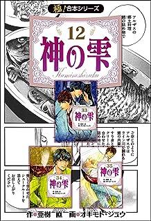 【極!合本シリーズ】神の雫12巻