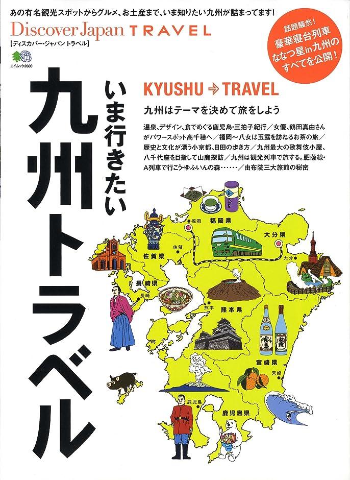 スキッパー僕の無声でDiscover Japan TRAVEL 2013年3月号「いま行きたい九州トラベル」 [雑誌] 別冊 Discover Japan