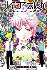 サイコろまんちか(2) (月刊少年ライバルコミックス) Kindle版