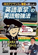 表紙: 車内アナウンスに革命を起こした「英語車掌」の英語勉強法 | 関大地