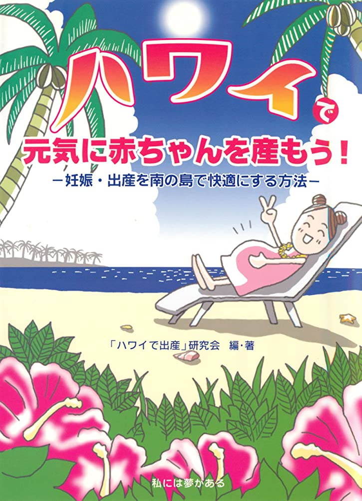 風刺シャワーフェンスハワイで元気に赤ちゃんを産もう! ──妊娠?出産を南の島で快適にする方法