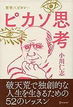 表紙: ピカソ思考 | 小川仁志