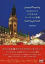 表紙: きらめくドイツ クリスマスマーケットの旅 | 久保田 由希