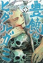 表紙: 豊饒のヒダルガミ 1巻 (マッグガーデンコミックスBeatsシリーズ) | ちさかあや