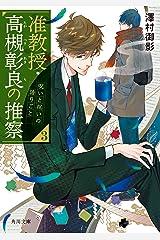 准教授・高槻彰良の推察3 呪いと祝いの語りごと (角川文庫) Kindle版