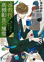 表紙: 准教授・高槻彰良の推察3 呪いと祝いの語りごと (角川文庫)   鈴木 次郎