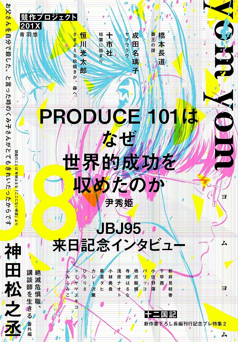 メーター一回雪のyom yom vol.58(2019年10月号)[雑誌]