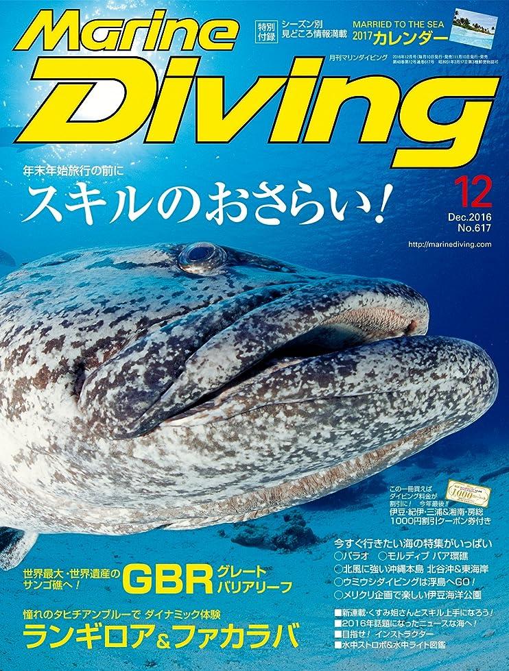 例外ディスカウント運命Marine Diving (マリンダイビング) 2016年 12月号 [雑誌]