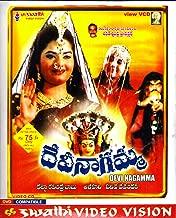 Devi Nagamma Telugu Movie VCD 2 Disc Pack